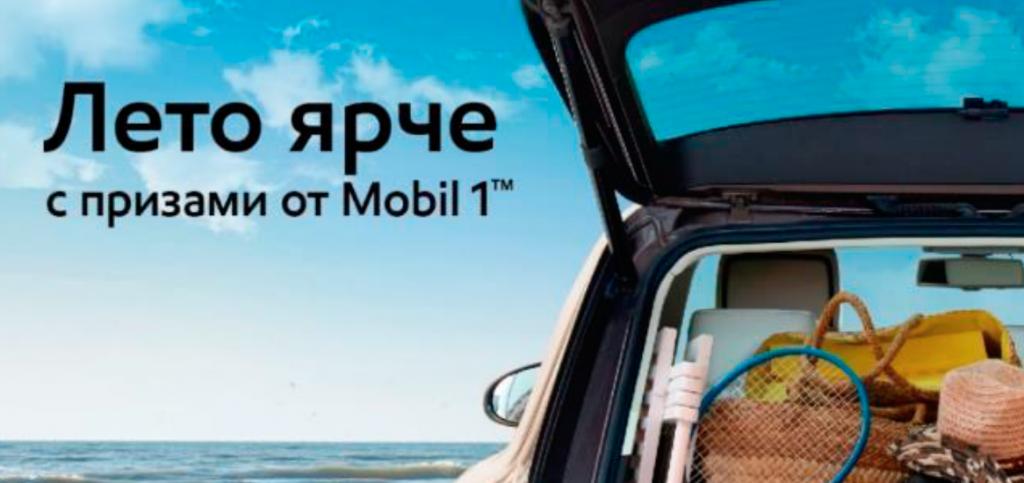 Лето_mobil
